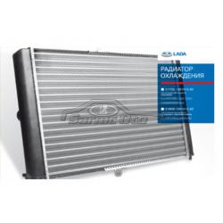 Lada Samara Motor Soğutma Radyatörü